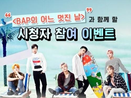 [160830]B.A.P首次出演团综 将选幸运粉丝共录《美好的一天》