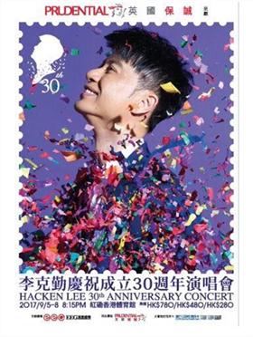 李克勤《庆祝成立30周年》演唱会香港站