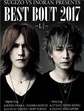 """Best Bout 2017""香港站"