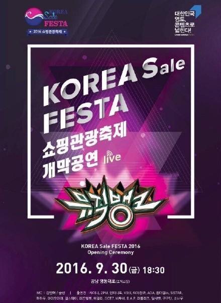[160830]《KOREA SALE FESTA》开幕公演 多团出击不容错过