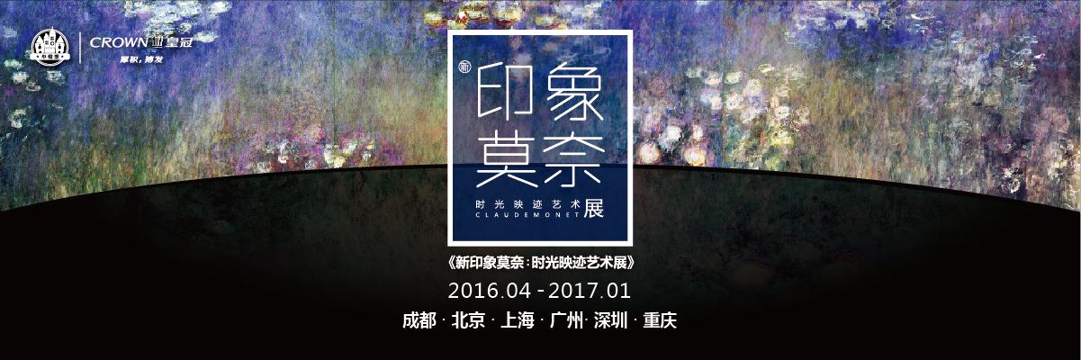 《新印象莫奈:时光映迹艺术展》