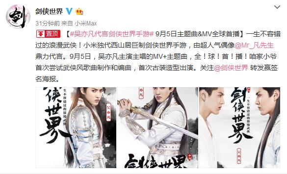 [160901]剑眉星目 浪漫江湖,吴亦凡与你一起闯荡