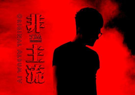 丁克森全新创作专辑首波主打二次元燃系摇滚