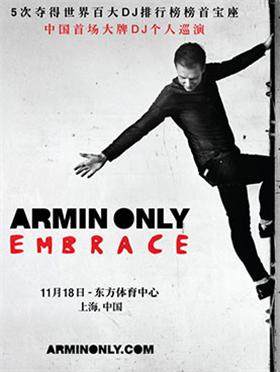 Armin Only Embrace世界巡演上海站