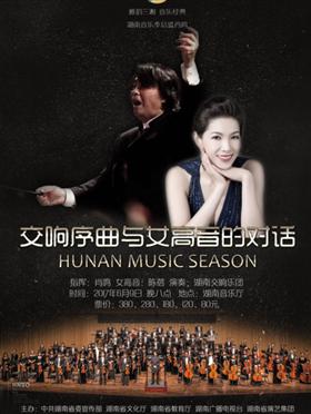"""""""交响序曲与女高音的对话""""交响音乐会"""