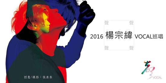 杨宗纬声声声声VOCAL巡演将起航 北京将开唱