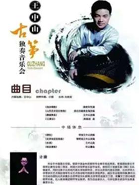 《王中山古筝独奏音乐会》
