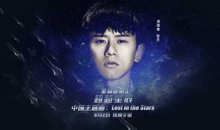 张杰献唱《星际迷航3》主题曲MV点击量破千万
