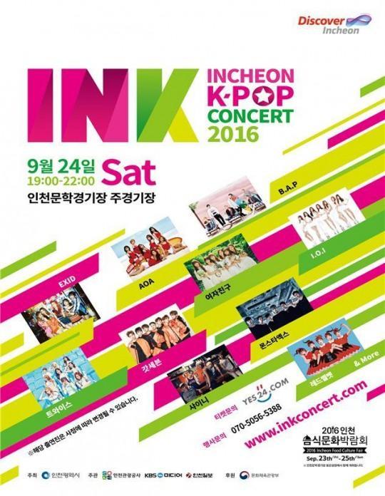[160901]仁川韩流演唱会9月24日开唱 SHINee等14团上阵演出