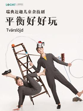 【小橙堡·微剧场】瑞典逗趣儿童杂技剧《平衡好好玩》