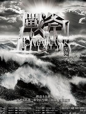 战斧乐队2016全国巡演 武汉VOX