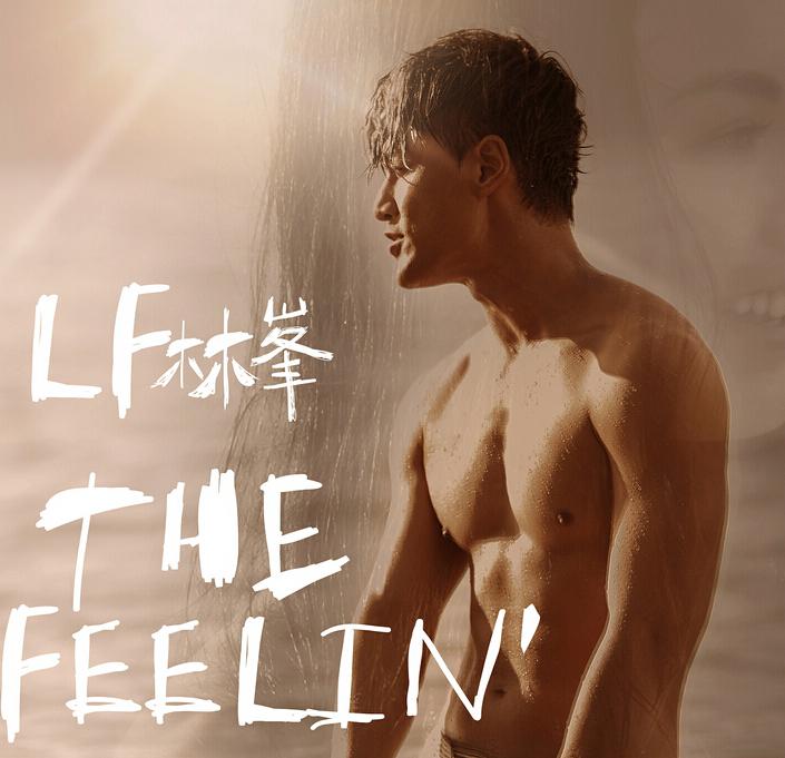 林峯推全新歌曲《The Feelin'》 火辣MV秀身材