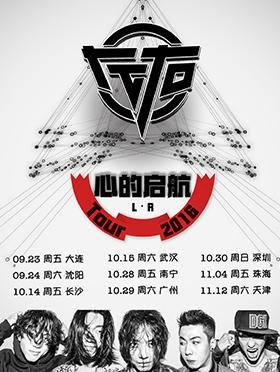"""左右乐队 2016""""心的启航""""中国巡演 深圳B10"""
