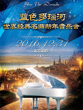 蓝色多瑙河-世界经典名曲2017新年音乐会