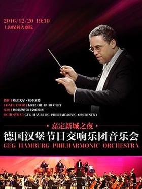 德国汉堡节日交响乐团音乐会
