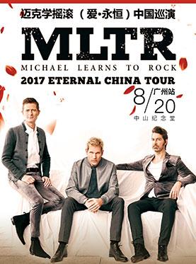 """""""迈克学摇滚""""2017""""爱·永恒""""中国巡演-广州站"""