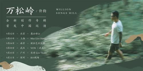 来自《万松岭》的许钧北京开唱 新专巡演火热来袭