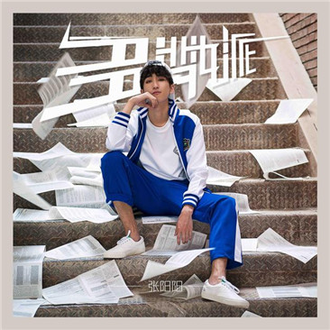 张阳阳曝《多数派》录音室MV 画风清新