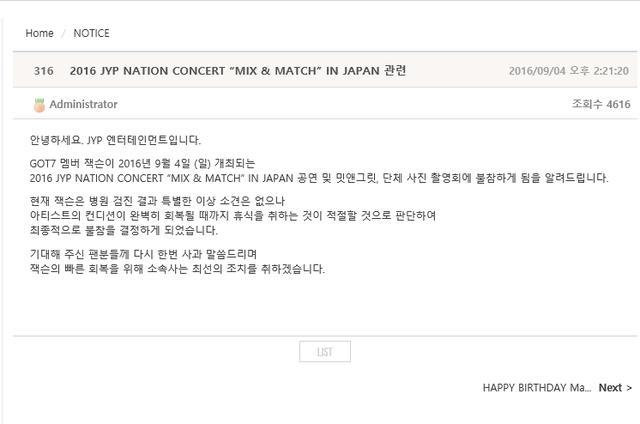 [160904]JYP再发公告一则:王嘉尔将不参加今日公演