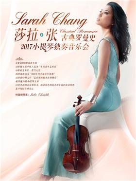 """【万有音乐系】""""Classical Romance古典罗曼史""""-Sarah Chang莎拉·张 2017 小提琴独奏音乐会"""