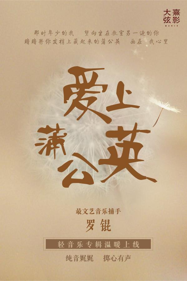 罗锟治愈系轻音乐专辑《爱上蒲公英》发布