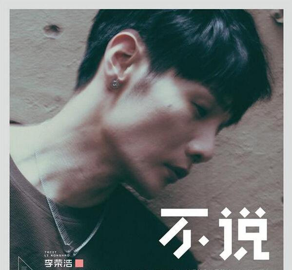 李荣浩搭档黄伟文再谱虐心情歌 再创单曲神话