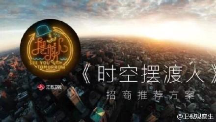 [160905]网传鹿晗加盟王家卫执导真人秀《时空摆渡人》