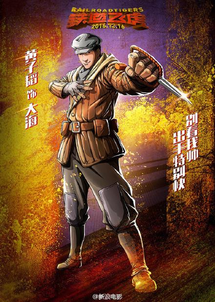 [160903]《铁道飞虎》将在北美上映 或与中国同步