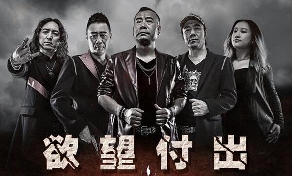 零点乐队《欲望付出》MV首发 犀利直击社会怪像