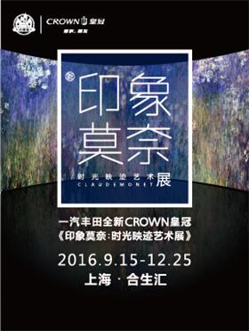 一汽丰田全新CROWN皇冠《新印象莫奈:时光映迹艺术展》上海站