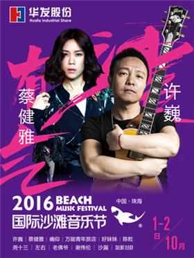 2016珠海国际沙滩音乐节