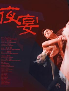 芭蕾舞剧《夜宴》