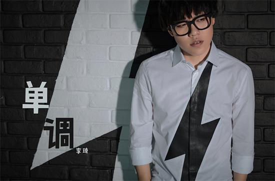 李琦《单调》蜕变上线 亚洲顶级音乐人共造新专辑