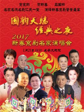 国韵天骄•经典之夜——2017新春京剧名家演唱会