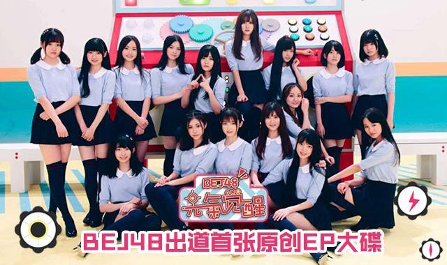 BEJ48出道首支MV发布 红孩儿哪吒傻傻分不清楚