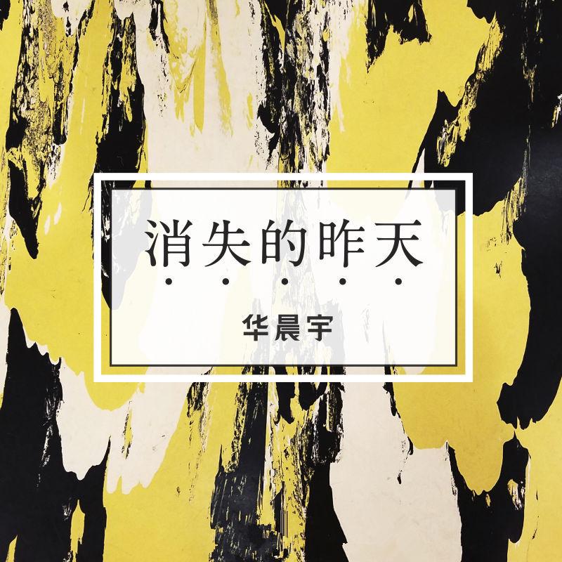 华晨宇全新情歌《消失的昨天》将曝 倾心讲诉失恋伤感情事
