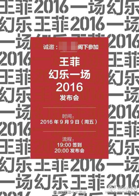 """王菲演唱会定名""""幻乐一场"""" 将开发布会"""