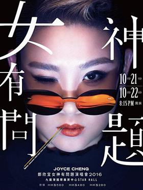 郑欣宜《女神有问题演唱会2016》香港站