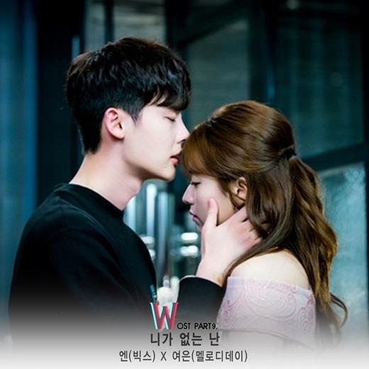 [160907]N&Yeo-Eun合作演唱《W》OST 道出恋人离别的思念