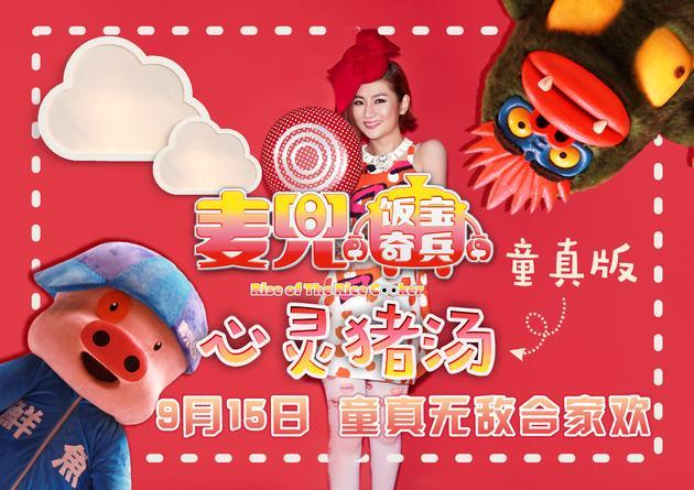Selina《心灵猪汤-童真》MV首发 重现童心