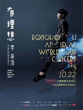 李荣浩2016有理想世界巡回演唱会-大连站