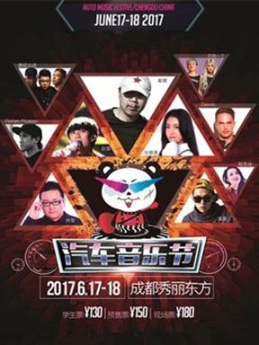 2017成都汽车音乐节