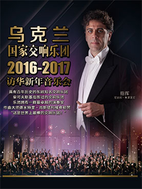 爱乐汇·乌克兰国家交响乐团2017年福州新年音乐会