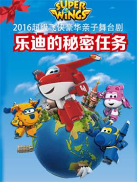 2016豪华亲子舞台剧《超级飞侠--乐迪的秘密任务》