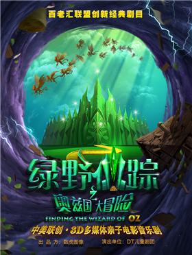 中美联创3D多媒体亲子音乐剧《绿野仙踪之奥兹国大冒险》