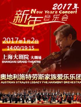2017新年音乐会 奥地利施特劳斯家族爱乐乐团