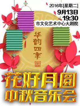 华韵四季•花好月圆中秋音乐会