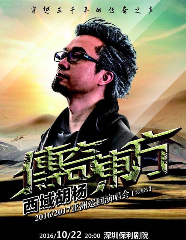 西域胡杨《传奇东方》亚洲巡演深圳站开票