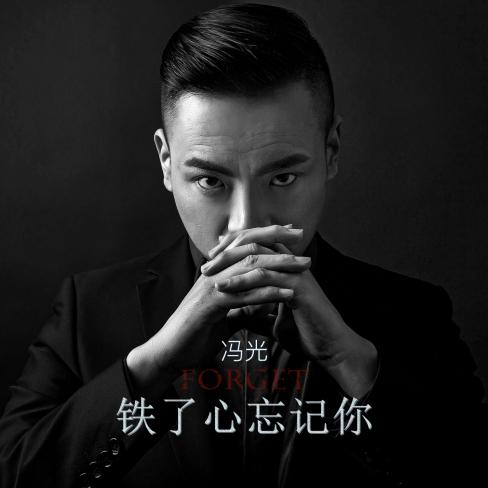 歌手冯光打造虐心单曲《铁了心忘记你》