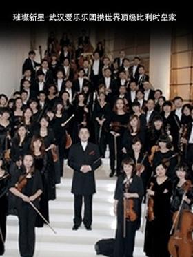 第五届琴台音乐节·璀璨新星-武汉爱乐乐团携世界顶级比利时皇家伊莉莎白小提琴国际比赛2015金奖获得者音乐会